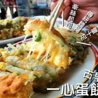 台中市美食 攤販 台式小吃 一心古早味蛋餅 照片
