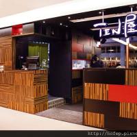 台北市美食 餐廳 異國料理 日式料理 TEN屋(台北車站店) 照片