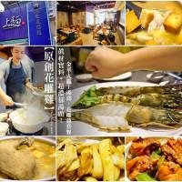 台北市美食 餐廳 火鍋 火鍋其他 原創花雕雞 (微風店) 照片