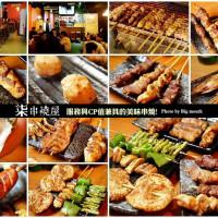 台北市美食 餐廳 餐廳燒烤 串燒 柒串燒屋 照片