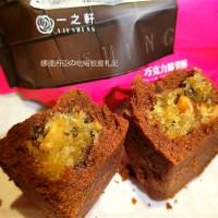 台北市美食 餐廳 烘焙 蛋糕西點 一之軒 照片