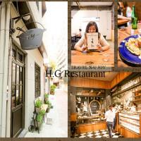台南市美食 餐廳 異國料理 好擠 H.G Restaurant 照片