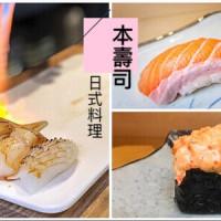 台中市美食 餐廳 異國料理 日式料理 本壽司 照片