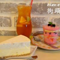 彰化縣美食 餐廳 飲料、甜品 飲料、甜品其他 CIAO caf'e街頭巧遇 照片