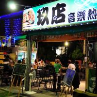 高雄市美食 餐廳 中式料理 熱炒、快炒 玖店音樂熱炒 照片