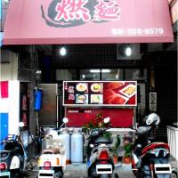 高雄市美食 餐廳 中式料理 麵食點心 丁二姐燃麵 照片