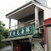 新北市美食 餐廳 中式料理 熱炒、快炒 黑白毛海鮮 照片