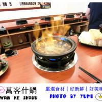台中市美食 餐廳 火鍋 沙茶、石頭火鍋 萬客什鍋 照片