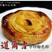 台北市美食 餐廳 烘焙 麵包坊 Daoerji道爾吉手作麵包街 照片
