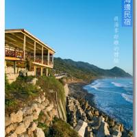 花蓮縣美食 餐廳 咖啡、茶 咖啡館 來去海邊玉石咖啡民宿 照片