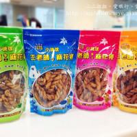 屏東縣美食 餐廳 零食特產 零食特產 小琉球王老師麻花捲 照片