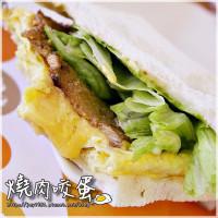 台南市美食 餐廳 中式料理 中式早餐、宵夜 燒肉咬蛋(大同店) 照片