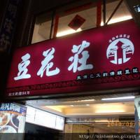 台北市美食 餐廳 飲料、甜品 剉冰、豆花 豆花莊 照片