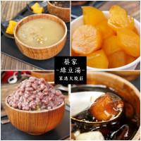 嘉義市美食 餐廳 飲料、甜品 蔡家綠豆湯 照片