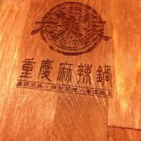 台北市美食 餐廳 火鍋 麻辣鍋 老東家重慶麻辣鍋~南港店 照片