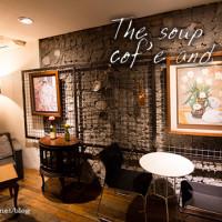 台北市美食 餐廳 咖啡、茶 咖啡館 哈湯 The soup 照片