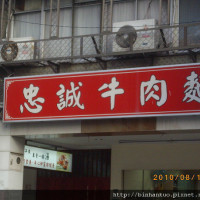 台北市美食 餐廳 中式料理 麵食點心 忠誠牛肉麵 照片