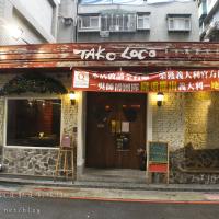 台北市美食 餐廳 異國料理 多國料理 Tako Loco章魚風漾食記 照片