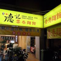 台中市美食 餐廳 中式料理 粵菜、港式飲茶 香港德記雲吞麵館 照片