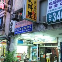 高雄市美食 餐廳 異國料理 泰式料理 琳達泰式料理 照片