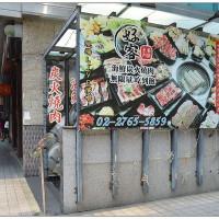 台北市美食 餐廳 餐廳燒烤 好客‧音樂料理(市府店) 照片