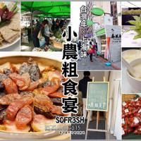 台北市美食 餐廳 中式料理 福來喜廚房 照片