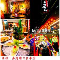 高雄市美食 餐廳 異國料理 多國料理 嘉應廟口食事處 照片