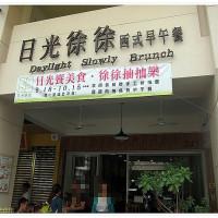 高雄市美食 餐廳 咖啡、茶 咖啡館 日光徐徐西式早午餐 照片