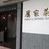 台北市美食 餐廳 中式料理 北平菜 厲家菜宮廷御膳餐廳 照片