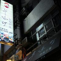 高雄市美食 餐廳 異國料理 日式料理 丰味町和風小館 照片