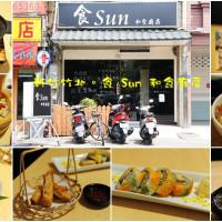 新竹縣美食 餐廳 異國料理 日式料理 食Sun和食廚房 照片