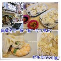 桃園市美食 餐廳 中式料理 麵食點心 隔壁老王 照片