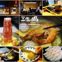 台中市美食 餐廳 火鍋 涮涮鍋 三道一鍋日式極品涮涮鍋 照片