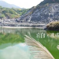 台北市休閒旅遊 景點 溫泉 硫磺谷泡腳池園區 照片