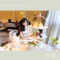 台北市美食 餐廳 飲料、甜品 臺北文華東方酒店 青隅 照片