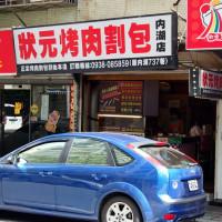 台北市美食 餐廳 中式料理 小吃 狀元烤肉割包 照片