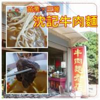 苗栗縣美食 餐廳 中式料理 中式料理其他 三灣沈記牛肉麵 照片