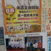 台北市美食 餐廳 中式料理 雙享小吃店 照片