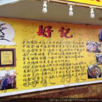 新竹市美食 餐廳 火鍋 羊肉爐 好記羊肉爐 照片