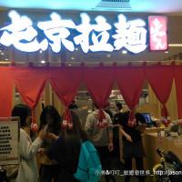 台北市美食 餐廳 異國料理 屯京拉麵 (新光三越A8店) 照片