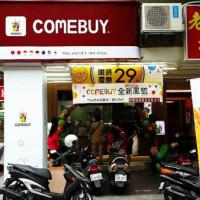 台北市美食 餐廳 飲料、甜品 飲料專賣店 ComeBuy安居二店 照片