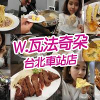台北市美食 餐廳 異國料理 瓦法奇朵 (台北車站店) 照片