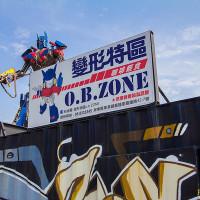 屏東縣美食 餐廳 咖啡、茶 咖啡館 變形特區o.b ZONE 照片