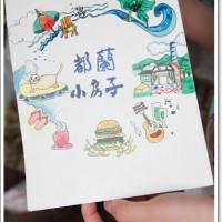 台東縣美食 餐廳 異國料理 美式料理 都蘭小房子 照片