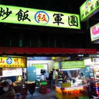 新北市美食 餐廳 中式料理 熱炒、快炒 炒飯軍團 照片