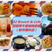 台南市美食 餐廳 異國料理 多國料理 O2 Brunch 歐圖早午餐廚房 照片