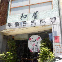 彰化縣美食 餐廳 異國料理 日式料理 和屋日式料理 照片