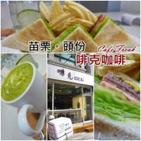 苗栗縣美食 餐廳 咖啡、茶 咖啡館 啡克Cafe'Freak 照片