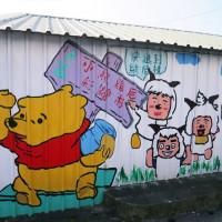 台南市休閒旅遊 景點 景點其他 A贏小熊維尼彩繪村 照片