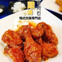 台中市美食 餐廳 異國料理 韓式料理 雞可雞啤 韓式炸雞 照片
